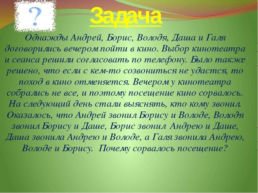 Задача Однажды Андрей, Борис, Володя, Даша и Галя договорились вечером пойти ...