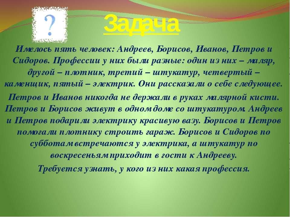 Задача Имелось пять человек: Андреев, Борисов, Иванов, Петров и Сидоров. Проф...
