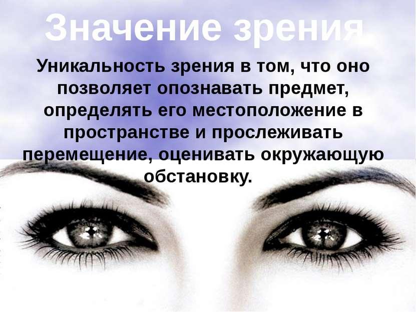Значение зрения. Уникальность зрения в том, что оно позволяет опознавать пред...