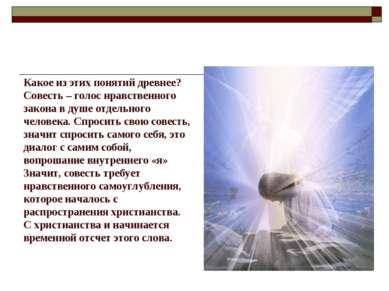Какое из этих понятий древнее? Совесть – голос нравственного закона в душе от...