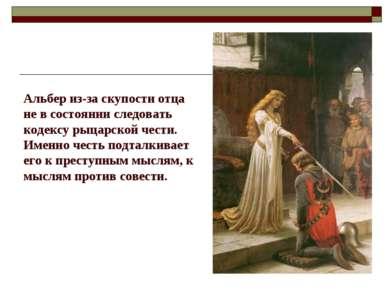 Альбер из-за скупости отца не в состоянии следовать кодексу рыцарской чести. ...