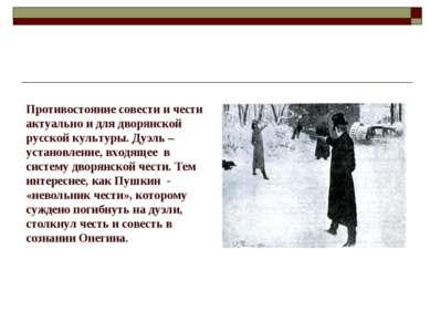Противостояние совести и чести актуально и для дворянской русской культуры. Д...