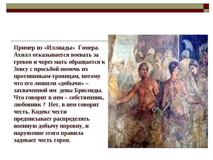 Пример из «Иллиады» Гомера. Ахилл отказывается воевать за греков и через мать...