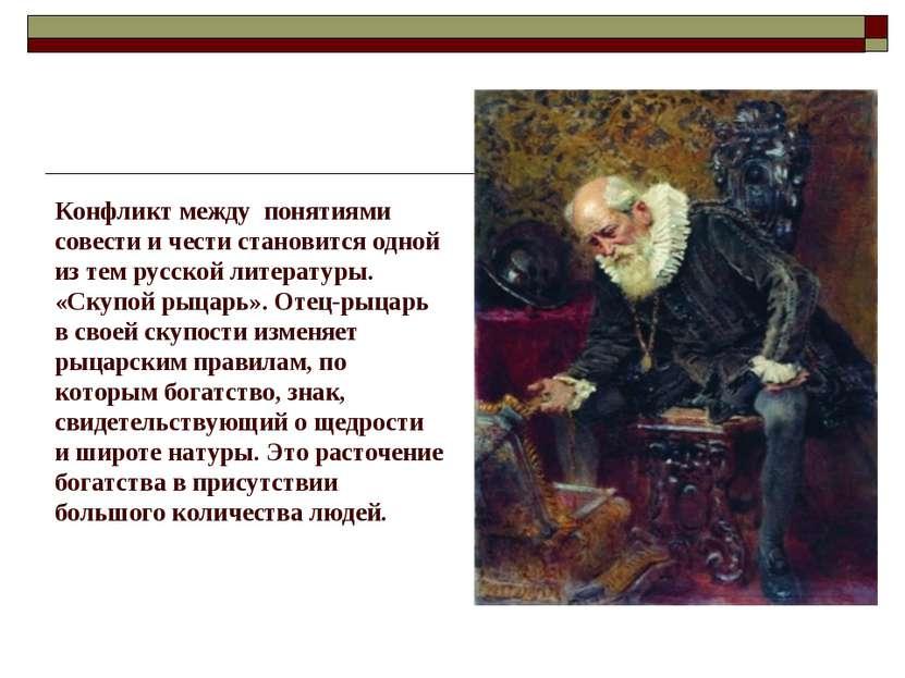 Конфликт между понятиями совести и чести становится одной из тем русской лите...