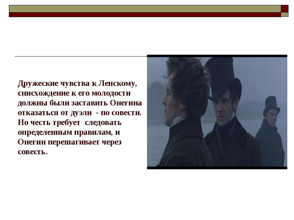 Дружеские чувства к Ленскому, снисхождение к его молодости должны были застав...