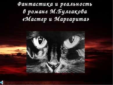 Фантастика и реальность в романе М.Булгакова «Мастер и Маргарита»