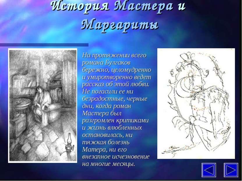 История Мастера и Маргариты На протяжении всего романа Булгаков бережно, цело...