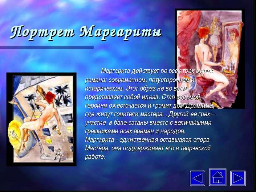 Портрет Маргариты Маргарита действует во всех трех мирах романа: современном,...