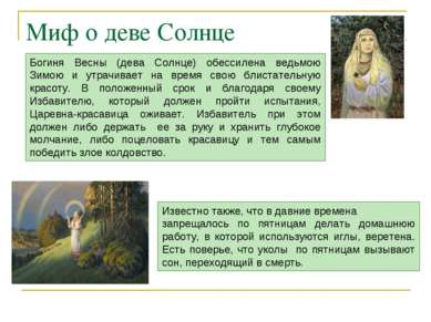 Миф о деве Солнце Богиня Весны (дева Солнце) обессилена ведьмою Зимою и утрач...