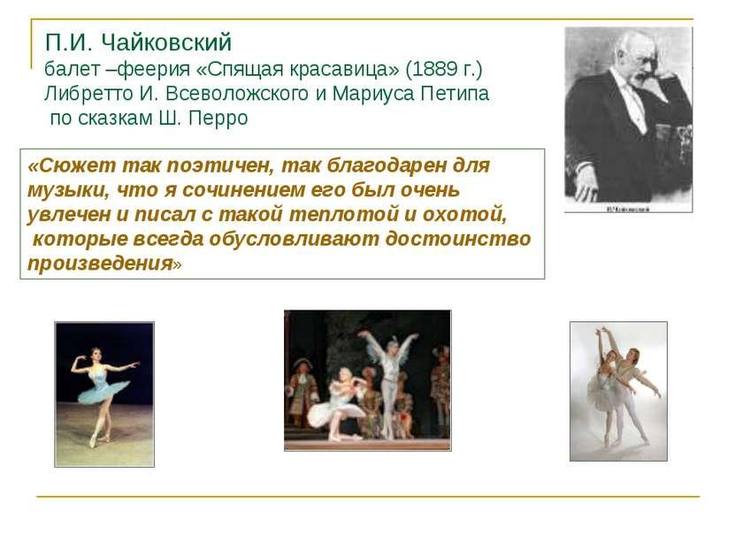 П.И. Чайковский балет –феерия «Спящая красавица» (1889 г.) Либретто И. Всевол...