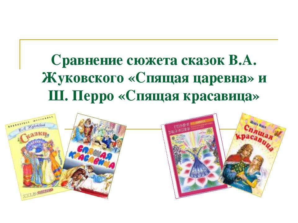 Сравнение сюжета сказок В.А. Жуковского «Спящая царевна» и Ш. Перро «Спящая к...