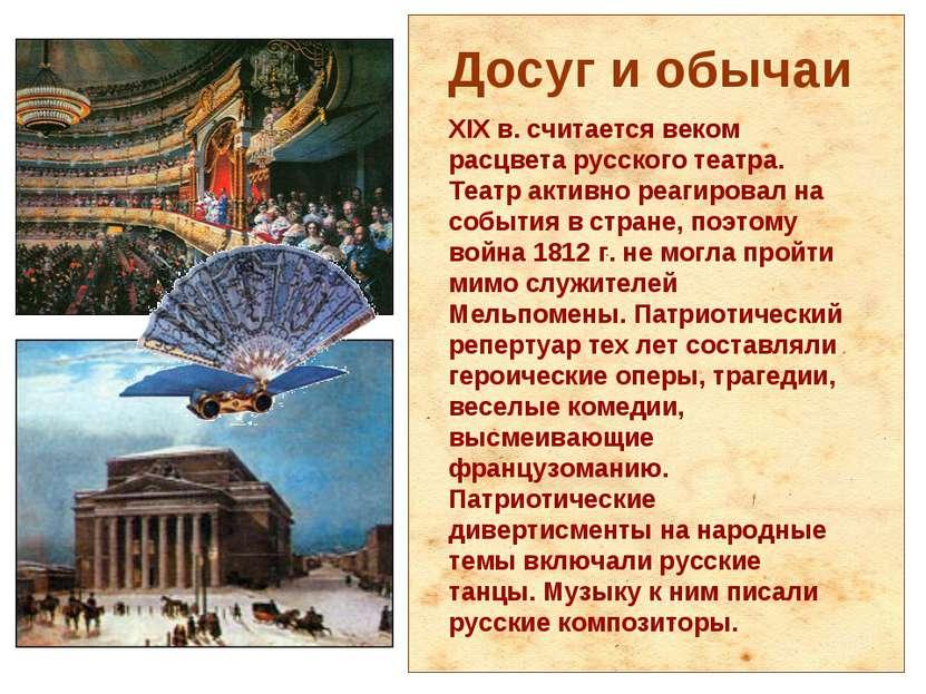 Досуг и обычаи XIX в. считается веком расцвета русского театра. Театр активно...