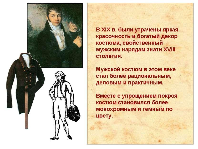 В XIX в. были утрачены яркая красочность и богатый декор костюма, свойственны...