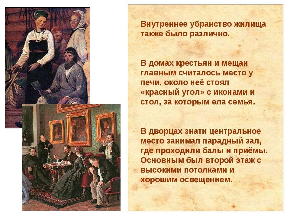 Внутреннее убранство жилища также было различно. В домах крестьян и мещан гла...
