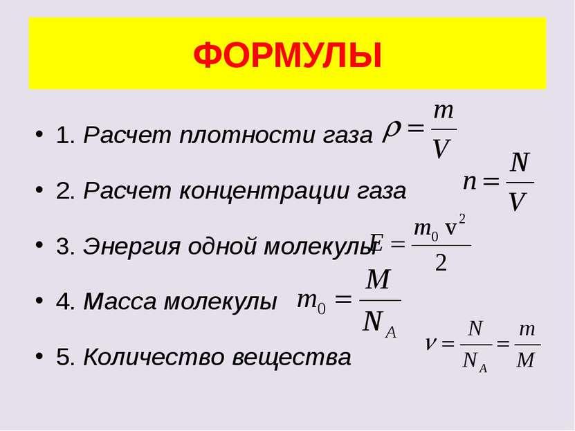 ФОРМУЛЫ 1. Расчет плотности газа 2. Расчет концентрации газа 3. Энергия одной...