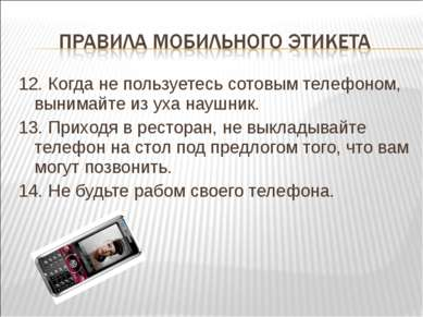 12. Когда не пользуетесь сотовым телефоном, вынимайте из уха наушник. 13. При...
