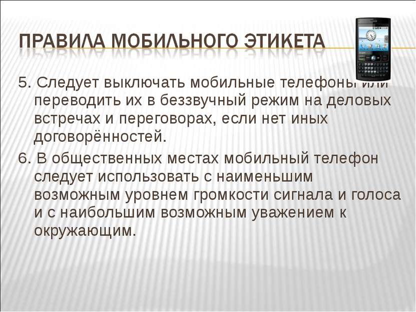 5. Следует выключать мобильные телефоны или переводить их в беззвучный режим ...