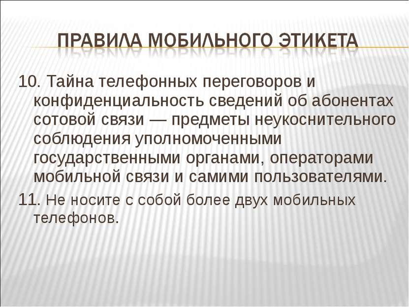 10. Тайна телефонных переговоров и конфиденциальность сведений об абонентах с...