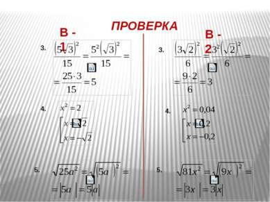 ПРОВЕРКА В - 1 В - 2 3. 3. 4. 4. 5. 5.