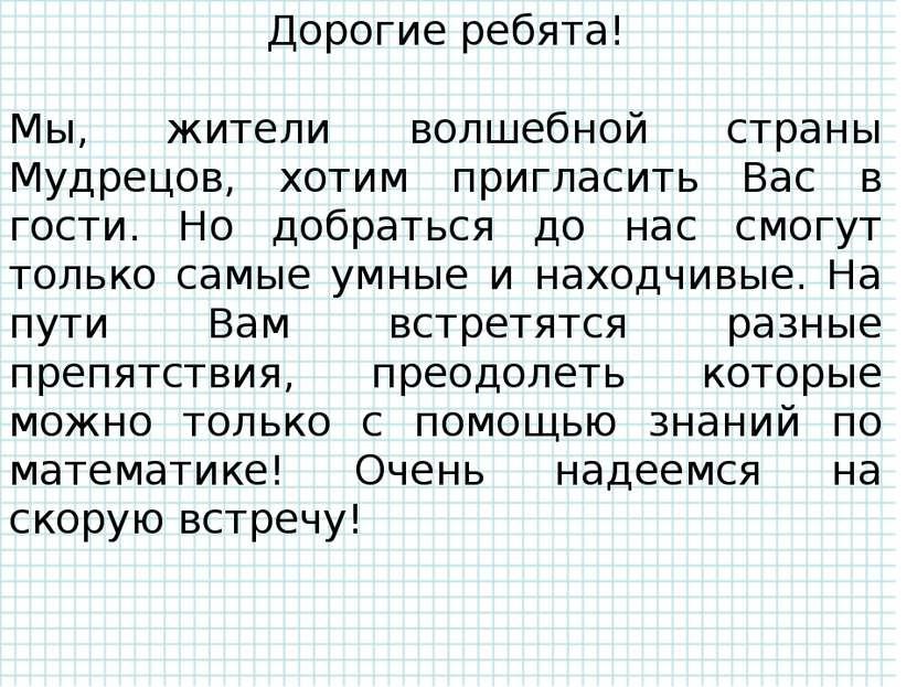 Прочитайте выражения: х+75 (15-8)+у 34-(х+10) (а-12)-(х-86) (х-у)-(7+а) (у+99...