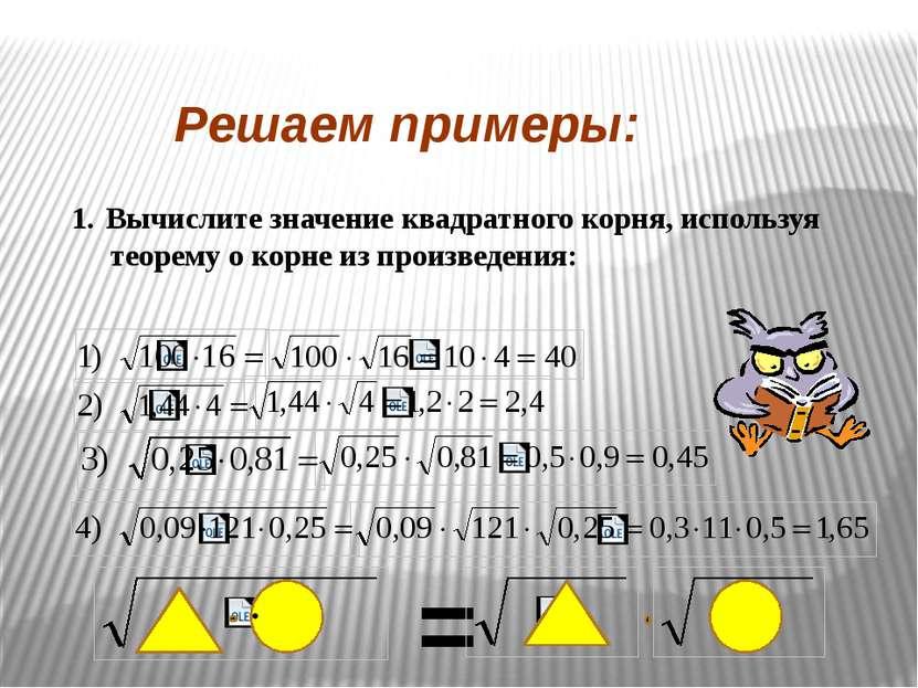 = Вычислите значение квадратного корня, используя теорему о корне из произвед...