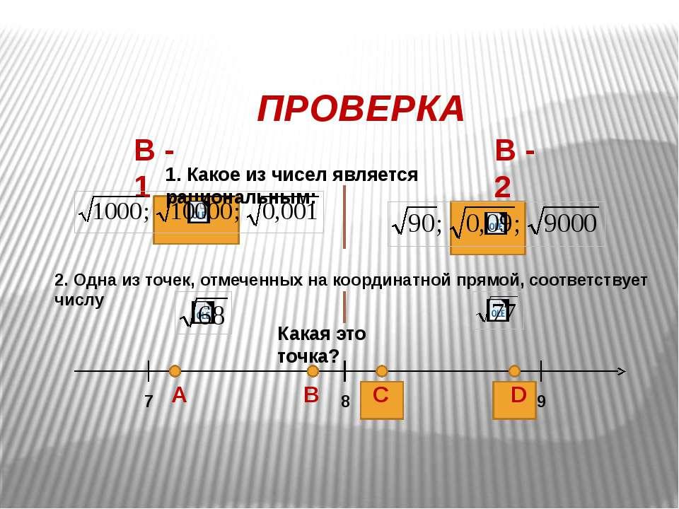 ПРОВЕРКА В - 1 В - 2 1. Какое из чисел является рациональным: 2. Одна из точе...