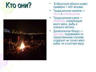Кто они? В Иркутской области живет примерно 1 400 человек. Традиционное занят...