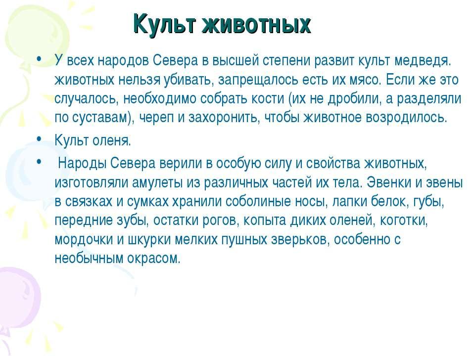 Культ животных У всех народов Севера в высшей степени развит культ медведя. ж...