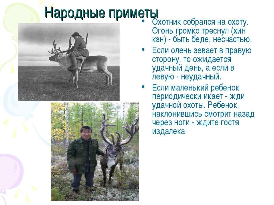 Народные приметы Охотник собрался на охоту. Огонь громко треснул (хин кэн) - ...