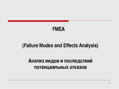 (Failure Modes and Effects Analysis) Анализ видов и последствий потенциальных...