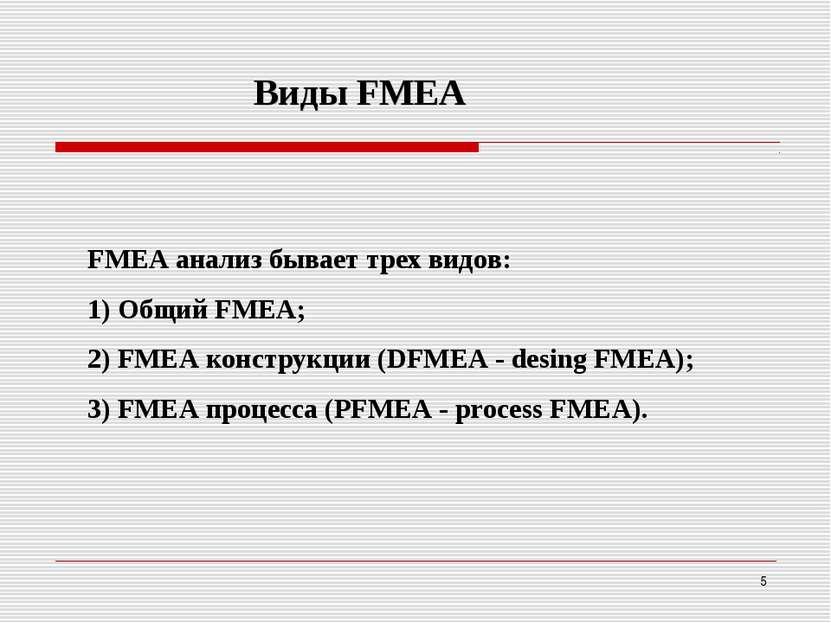 FМEA анализ бывает трех видов: 1) Общий FMEA; 2) FMEA конструкции (DFМEA - de...