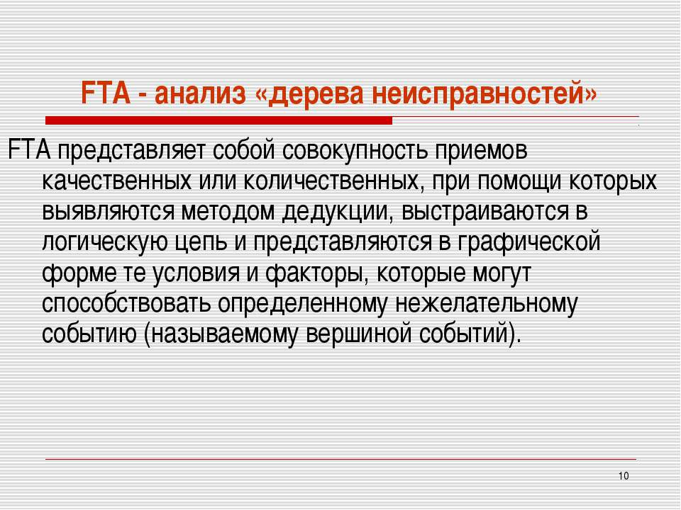 FTA - анализ «дерева неисправностей» FTA представляет собой совокупность прие...