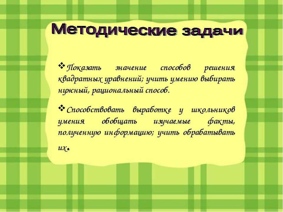 Показать значение способов решения квадратных уравнений; учить умению выбират...