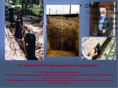 Со временем Канавка подверглась разрушению. В 90-х годах она была вновь вырыт...