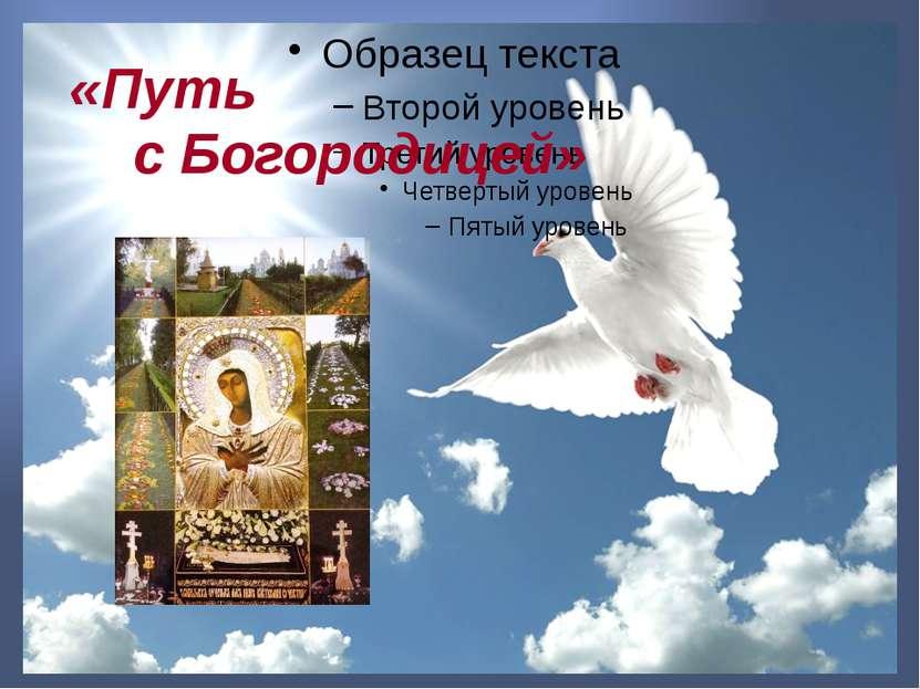 «Путь с Богородицей»