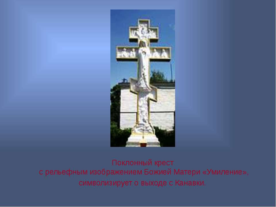 Поклонный крест с рельефным изображением Божией Матери «Умиление», символизир...