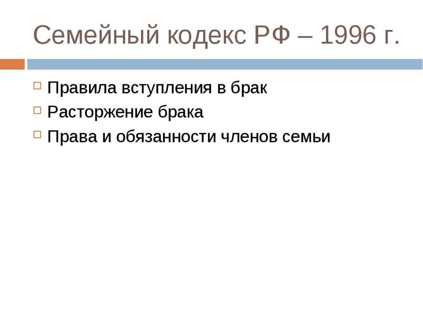 Семейный кодекс РФ – 1996 г. Правила вступления в брак Расторжение брака Прав...