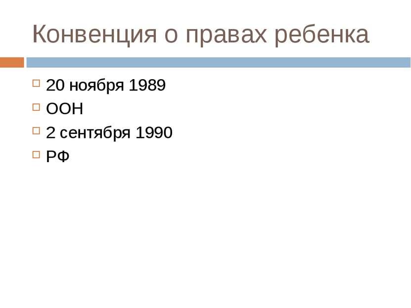 Конвенция о правах ребенка 20 ноября 1989 ООН 2 сентября 1990 РФ