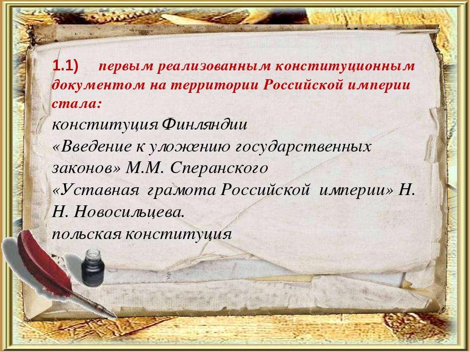 1) первым реализованным конституционным документом на территории Российской и...