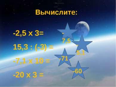 Вычислите: -2, 5 х 3= -15, 3:(-3)= -7, 1х10= -20х3= -2, 5 х 3= -15, 3:(-3)= -...
