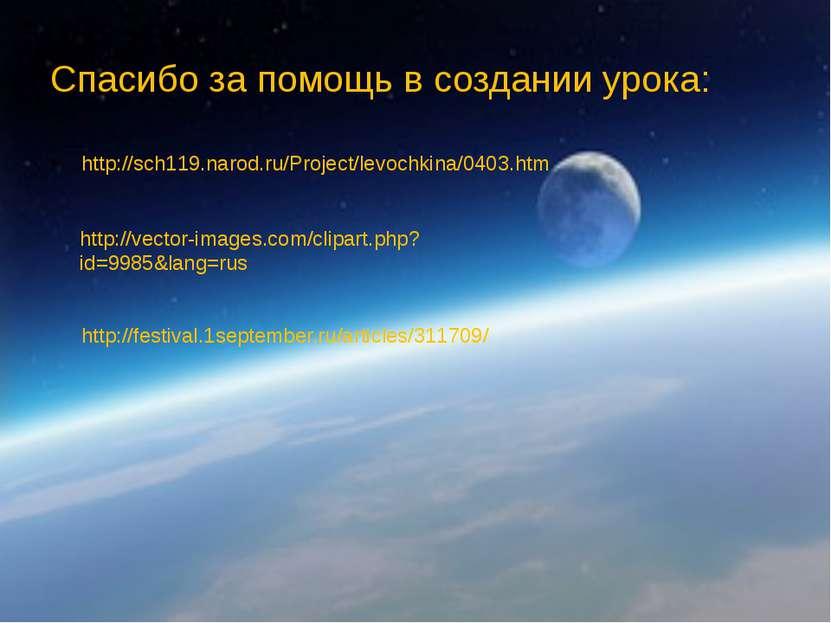 Спасибо за помощь в создании урока: http://sch119.narod.ru/Project/levochkina...