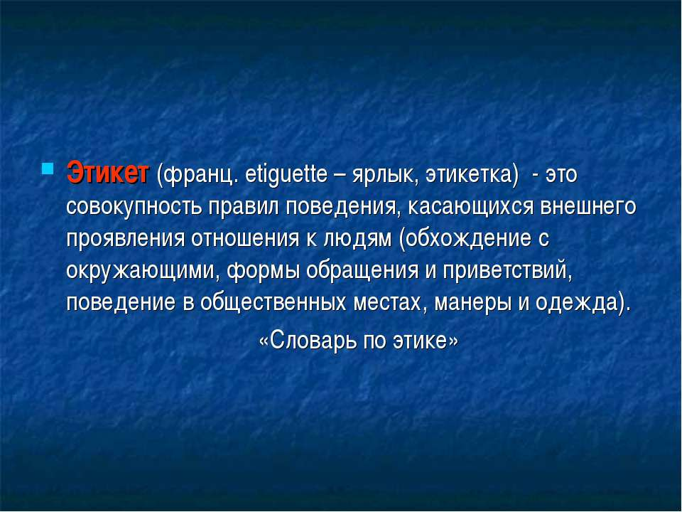 Этикет (франц. etiguette – ярлык, этикетка) - это совокупность правил поведен...