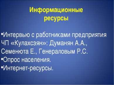 Информационные ресурсы Интервью с работниками предприятия ЧП «Кулахсзян»: Дум...