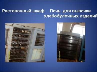 Растопочный шкаф Печь для выпечки хлебобулочных изделий