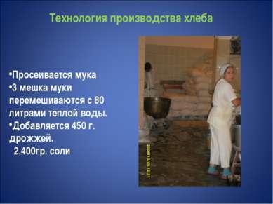 Технология производства хлеба Просеивается мука 3 мешка муки перемешиваются с...