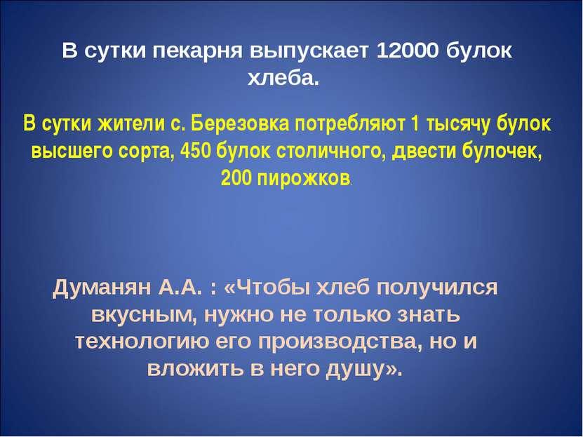 В сутки пекарня выпускает 12000 булок хлеба. В сутки жители с. Березовка потр...