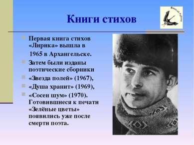 Книги стихов Первая книга стихов «Лирика» вышла в 1965 в Архангельске. Затем ...