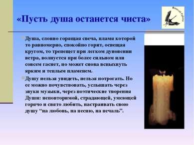 «Пусть душа останется чиста» Душа, словно горящая свеча, пламя которой то рав...