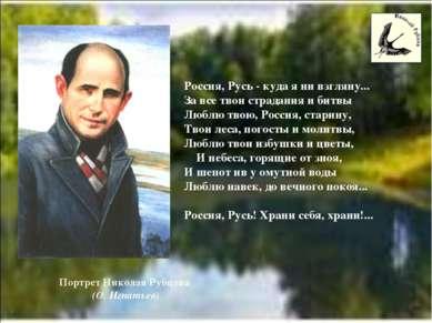 Россия, Русь - куда я ни взгляну... За все твои страдания и битвы Люблю твою,...
