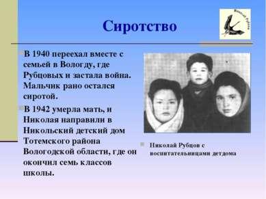 Сиротство В 1940 переехал вместе с семьей в Вологду, где Рубцовых и застала в...